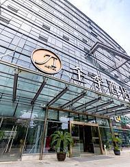 全季酒店(南京火車站店)
