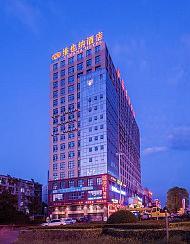 维也纳国际酒店(武汉光谷火车站黄龙山地铁站店)