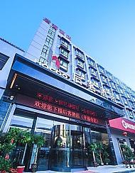 后客酒店(长沙开福寺地铁站店)
