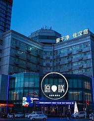 汉庭酒店(乌鲁木齐碾子沟扬子江路店)