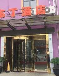 布丁酒店(上海浦东机场店)