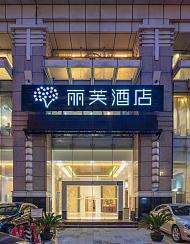 丽芙酒店(广州天河公园黄埔大道润都店)