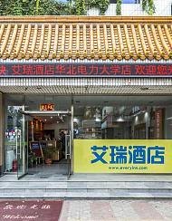 艾瑞酒店(北京华北电力大学店)