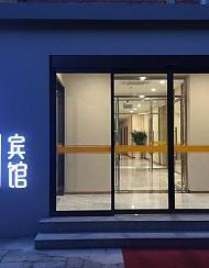 北京东单宾馆