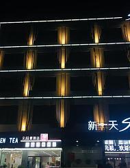 新一天S酒店(厦门嵩屿码头店)