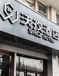 沃孜酒店(南京江宁大学城店)