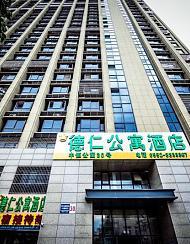 蚌埠德仁公寓酒店