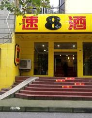 速8酒店(成都火车北站万达广场地铁站店)