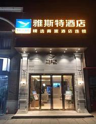 雅斯特酒店(武汉菱角湖地铁站店)