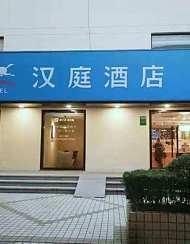 汉庭酒店(上海五角场复旦大学店)