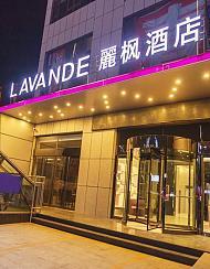 麗枫酒店(晋中沃尔玛店)