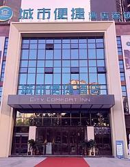 城市便捷酒店(眉山万达广场店)