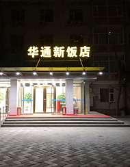 北京华通新商务酒店