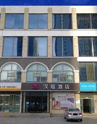 汉庭酒店(北京石景山万达店)