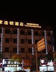 捷家优选酒店(上海浦东机场店)