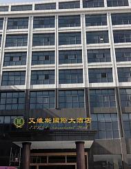横峰艾维斯国际大酒店