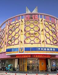 7天连锁酒店(蚌埠火车站店)