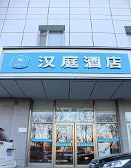汉庭酒店(北京石景山万达鲁谷大街店)