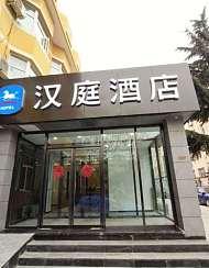汉庭酒店(青岛大学麦岛地铁站店)