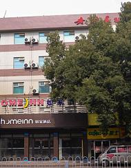 如家酒店·neo(武汉黄鹤楼民主路小东门地铁站店)