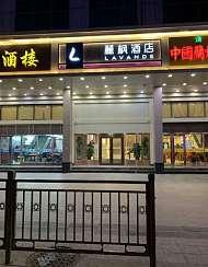麗枫酒店(北京站店)