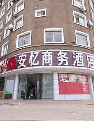 赣州安忆商务酒店