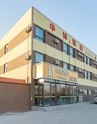 华驿酒店(济南机场店)