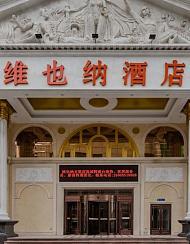维也纳酒店(威海文山路店)