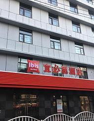 宜必思酒店(乌鲁木齐友好明园店)