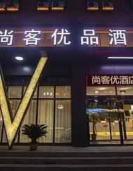 郑州尚客优品酒店