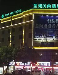 玉溪星巢风尚酒店