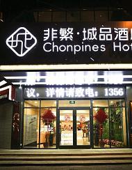 非繁城品酒店(济宁火车站万达店)