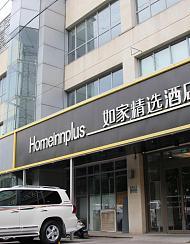 如家精选酒店(北京中关村五道口店)