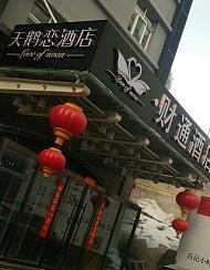 天鹅恋酒店(乌鲁木齐红山店)