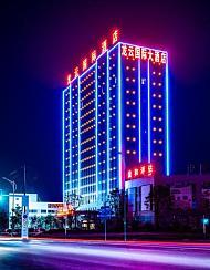 池州龙云国际大酒店(池州高铁站店)