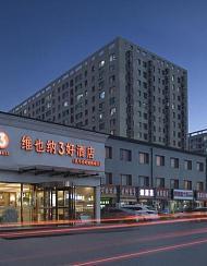 维也纳3好酒店(北京昌平沙河地铁站店)