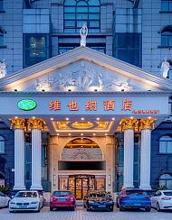 维也纳酒店(上海泗泾地铁站店)