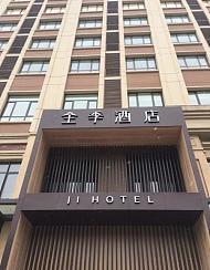 全季酒店(吉林万达广场店)