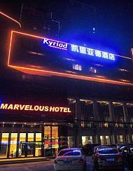 凯里亚德酒店(长沙湘雅店)