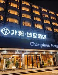 非繁城品酒店(荆州古城万达店)