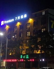 7天优品酒店(平顶山火车站和顺路店)