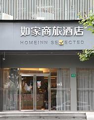 如家商旅酒店(上海长风公园大渡河路地铁站店)