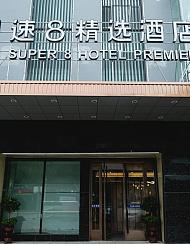 速8精選酒店(石河子世紀廣場店)