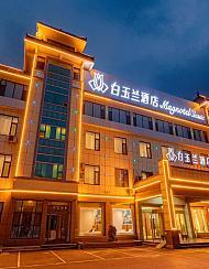 白玉蘭酒店(曲阜三孔靜軒東路店)