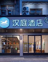 汉庭酒店(凤凰古城店)