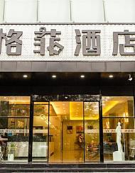 格菲酒店(北京總部基地店)
