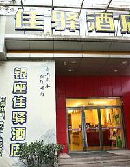 银座佳驿酒店(济宁太白中路百货大楼店)