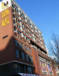 IU酒店(沈阳火车站太原街店)