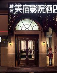 慧友美宿影院酒店(长沙省博物馆店)