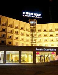 北京大禹酒店